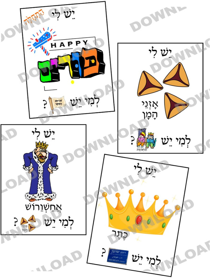 I Have, Who Has... Purim Vocabulary (a downloadable item)
