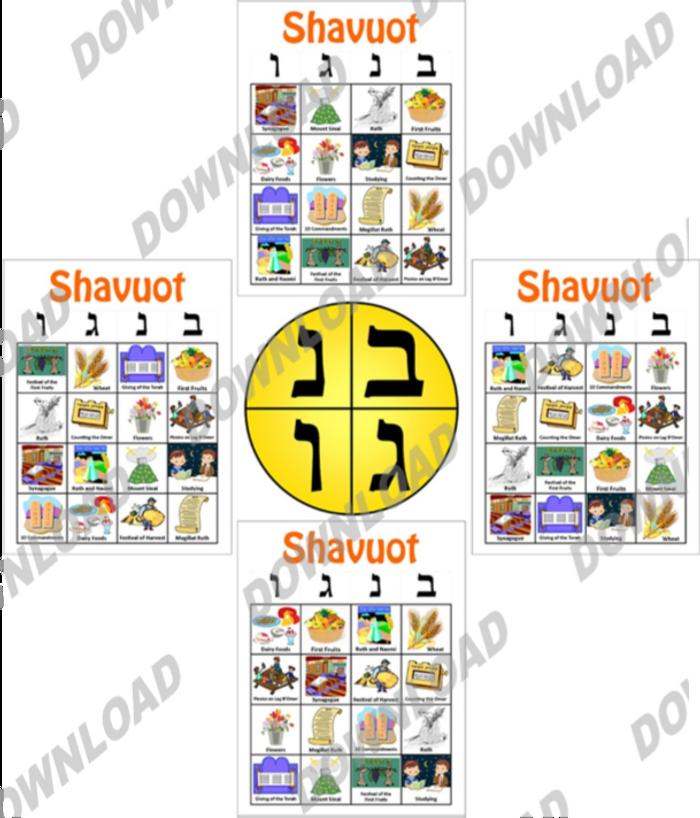 Shavuot Bingo  (a downloadable item)