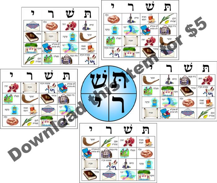 Tishrei Bingo (a downloadable item)