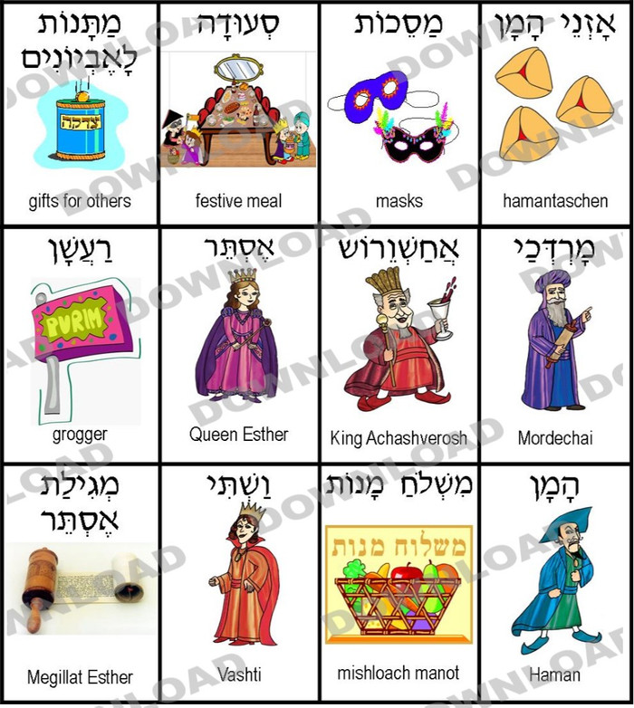 Purim Go Fish (a downloadable item)