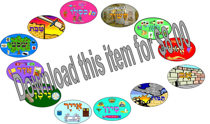Hebrew Month Ovals (a downloadable item)