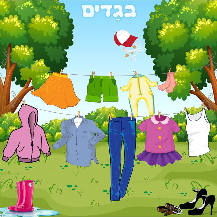 Hebrew Word Kit: CLOTHES