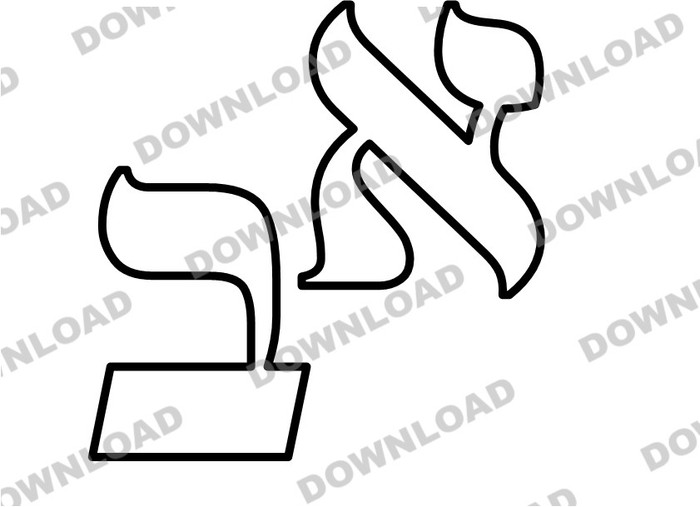 Alef Bet Print Letters