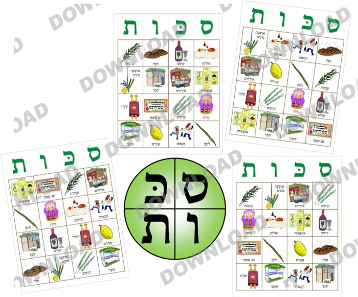 Sukkot Bingo (a downloadable item)