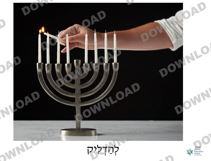 Hebrew Through Movement: Hanukkah Pictures