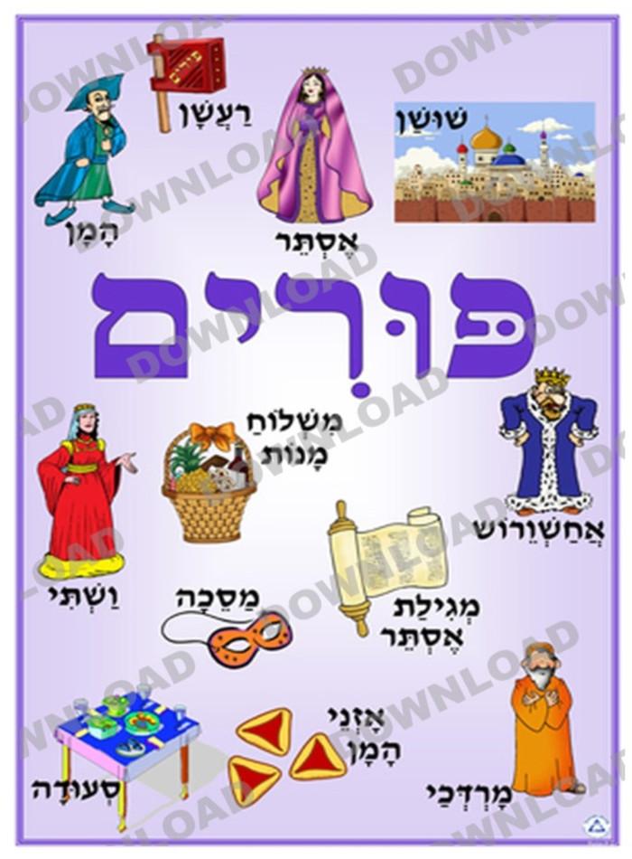 Purim Symbols Poster  (a downloadable item)