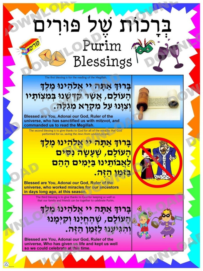 Purim Brachot Poster  (a downloadable item)