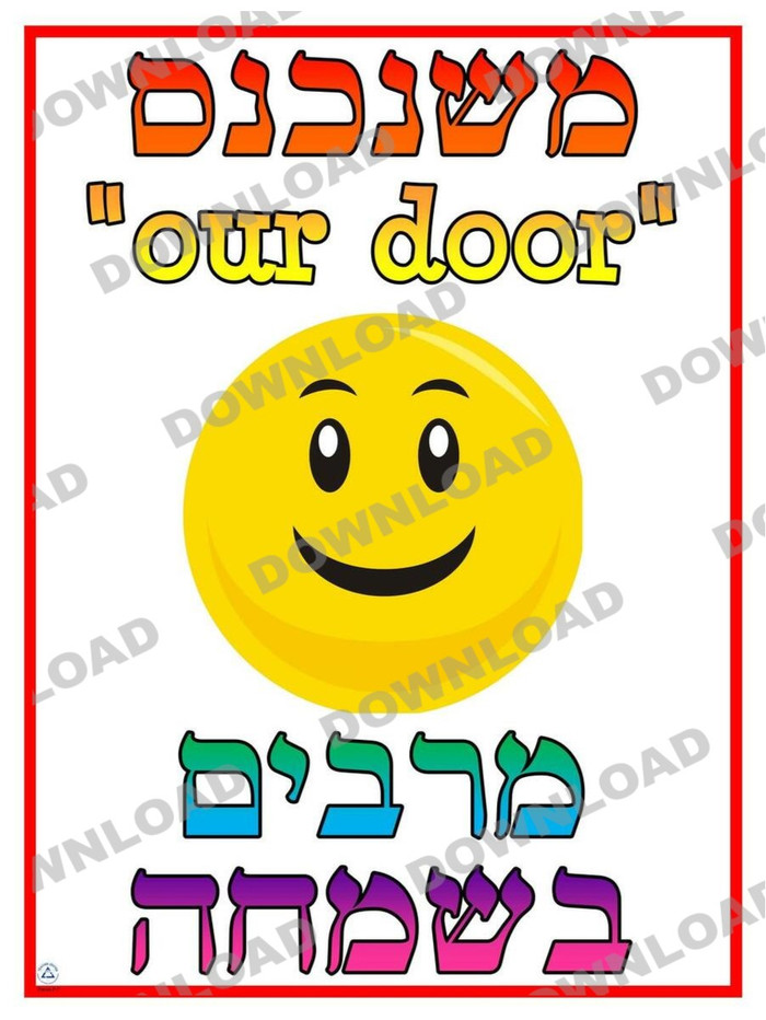 Our Door Poster (a downloadable item)