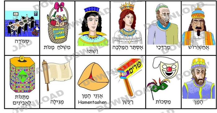 Purim Matching Game (a downloadable item)
