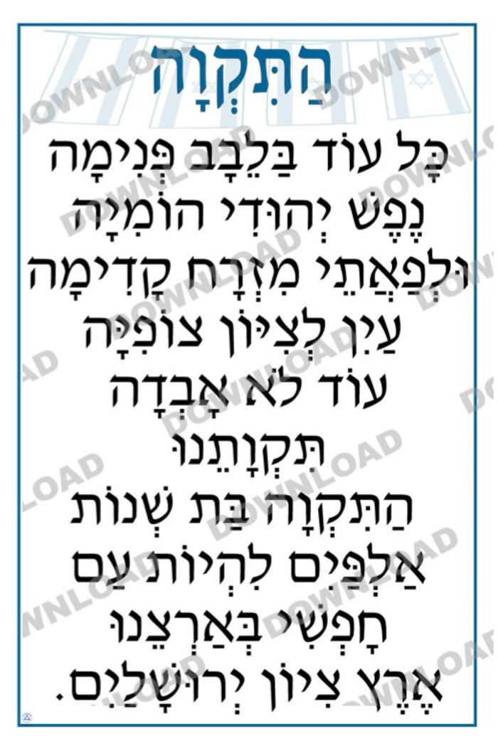 Hatikvah Poster (a downloadable item)