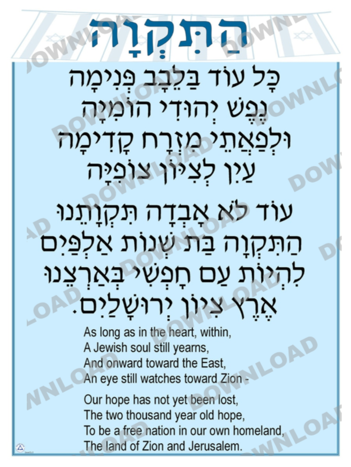 Hatikvah Poster with English (a downloadable item)