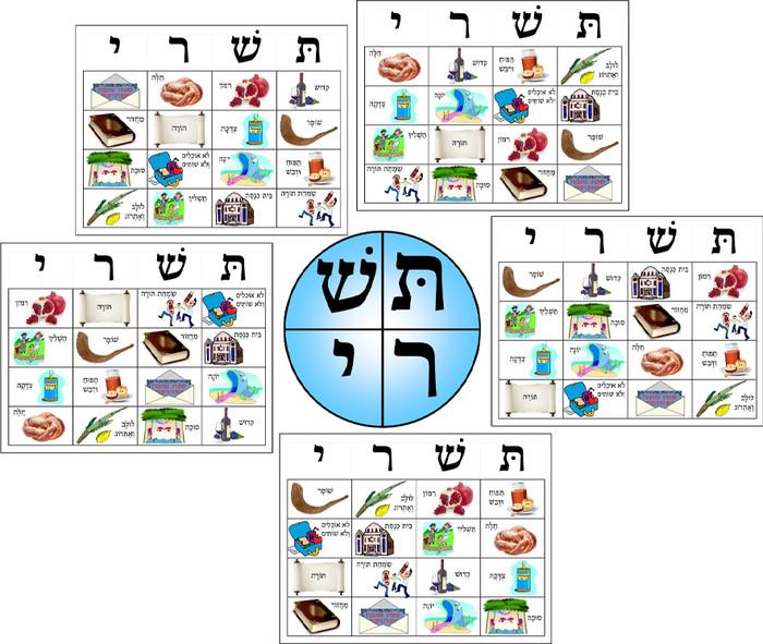 Tishrei Bingo