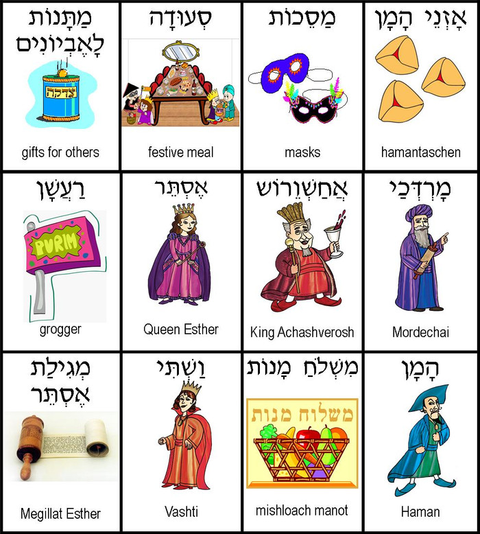 Purim Go Fish
