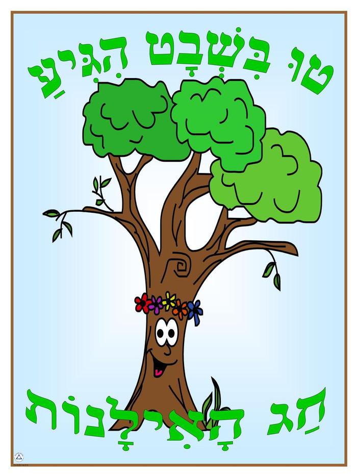 Tu BiSh'vat Higiah Poster