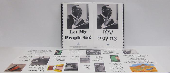 Shelach Et Ami! / Let My People Go!