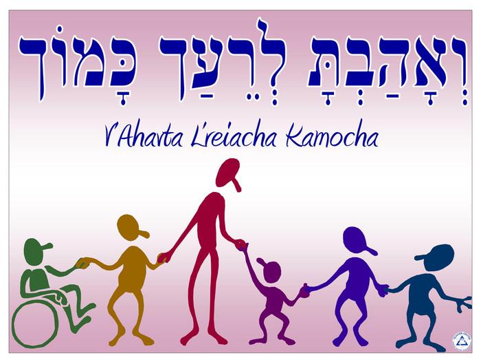 V'ahavta L'reiacha Komacha Poster2