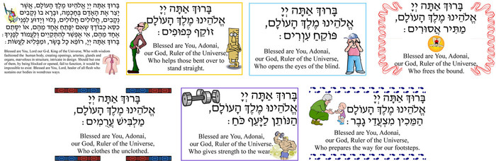 Birchat Shacharit Poster Set