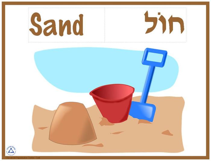 Center Sign, Sand