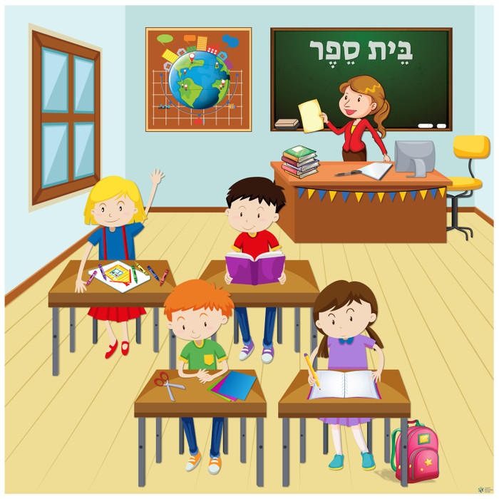 Hebrew Word Kit: SCHOOL
