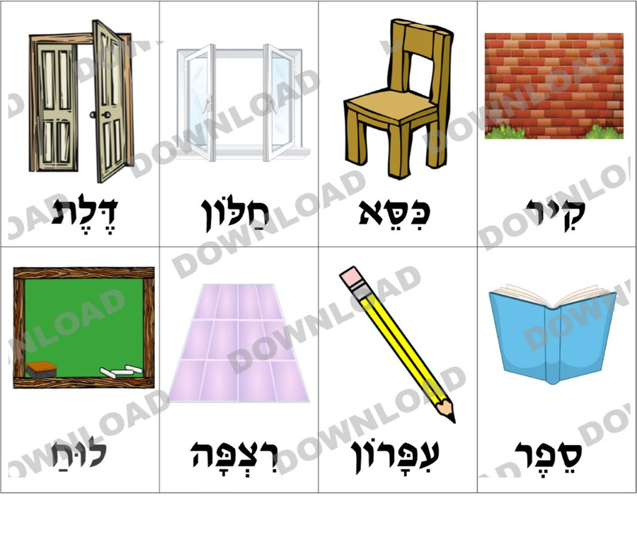 Hebrew - #OnwardHebrew Ritual and HTM Matching Cards