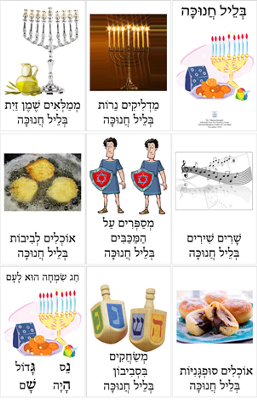B'leil Hanukkah