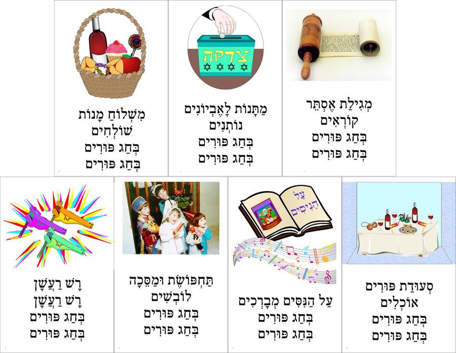 B'Chag Purim