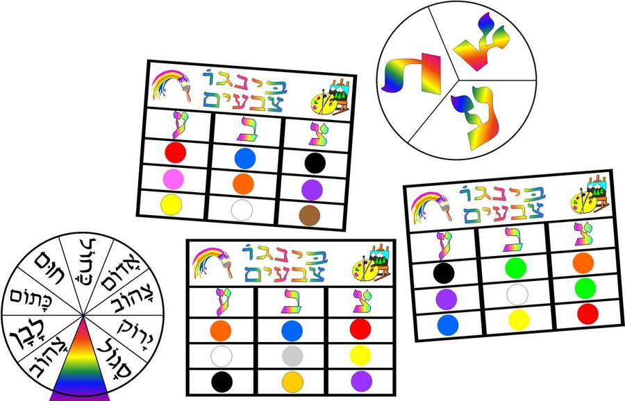 Colors Bingo