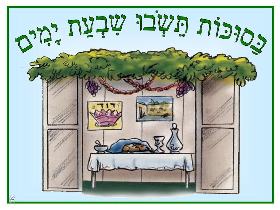 BaSukkah Teisheivu Poster