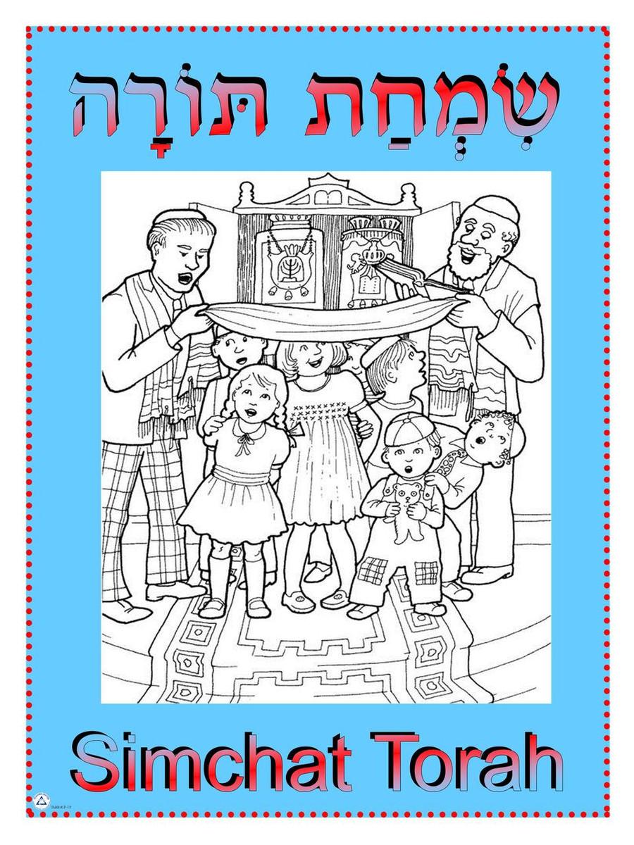 Simchat Torah Consecration Poster