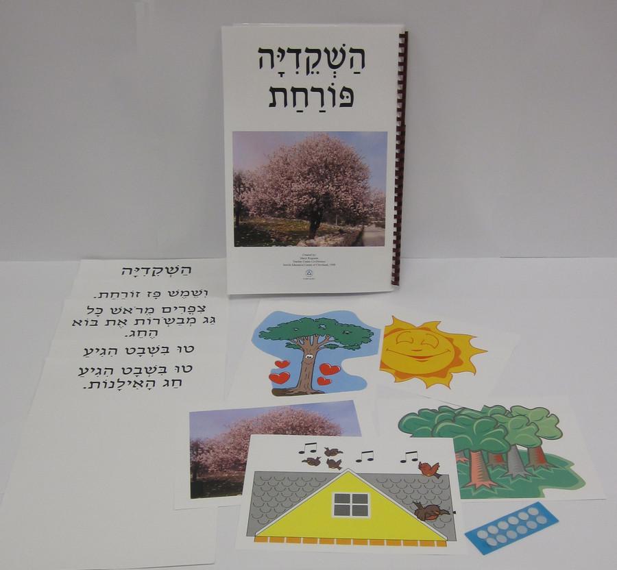 HaShekidiah Porachat