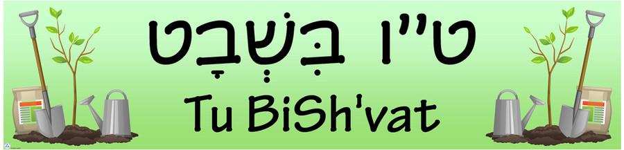 Tu Bish'vat Banner