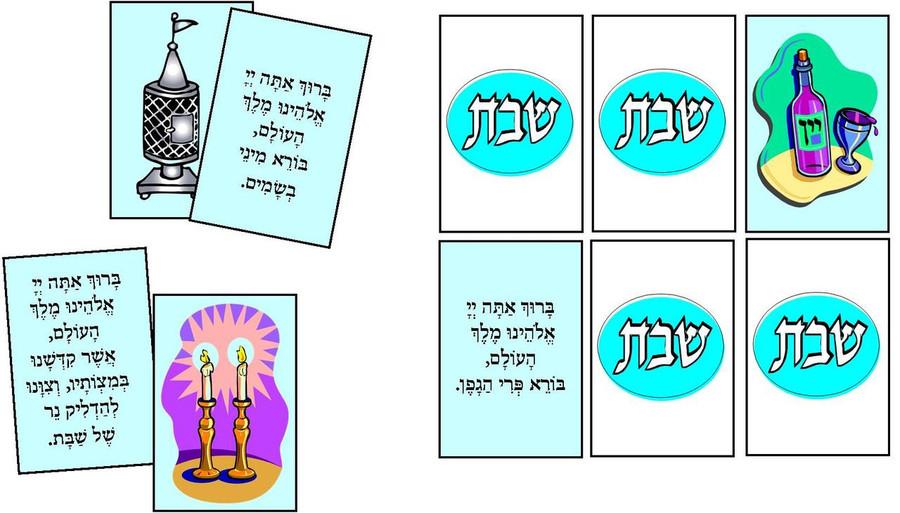 Shabbat Blessings Memory