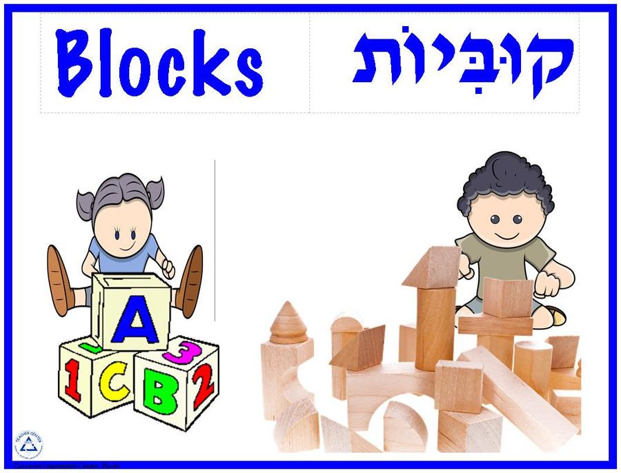 Center Sign, Blocks