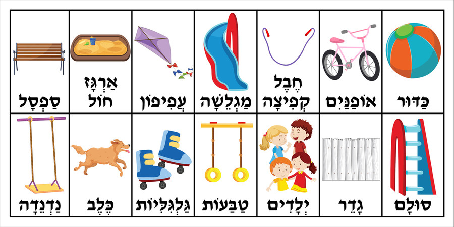 Hebrew Word Kit: PLAYGROUND