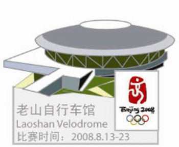 Beijing 2008 Olympics Cycling Center Pin- Imported from Beijing