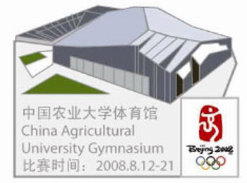 Beijing 2008 Olympics CAU Gymnasium Pin- Imported from Beijing