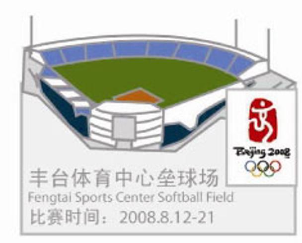 Beijing 2008 Olympics Softball Stadium Pin- Imported from Beijing