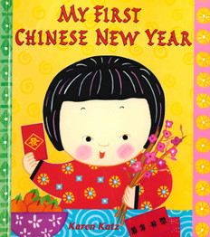 My First Chinese New Year: Karen Katz (Paperback)