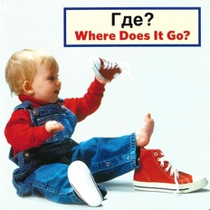 Where Does It Go? (Russian/English) (Board Book)