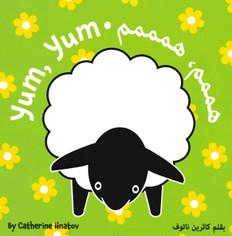 Yum, Yum(Arabic/English) (Board Book)