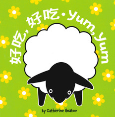 Yum, Yum: Chinese (Simplified) /English (Board Book)