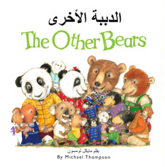 The Other Bears(Arabic/English) (Paperback)