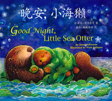 Good Night, Little Sea Otter:  Chinese (Simplified) /English (Board Book)