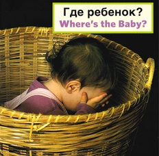 Where's The Baby?: Lift-a-Flap (Russian/English) (Board Book)