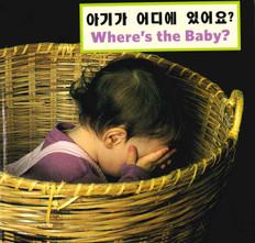Where's The Baby?: Lift-a-Flap (Korean/English) (Board Book)