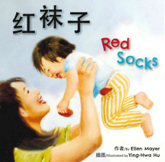 Red Socks: Chinese (Simplified) /English (Board Book)