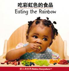 Eating The Rainbow: Chinese (Simplified) /English (Board Book)