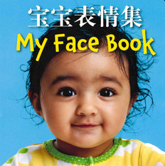 My Face Book (Chinese/English) (Board Book)