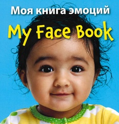 My Face Book (Russian/English) (Board Book)