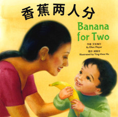 Banana for Two (Chinese (Simplified) /English) (Board Book)